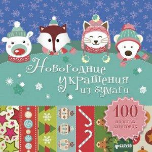 ПпЕ, НГ. Новогодние украшения из бумаги. 100 простых заготовок