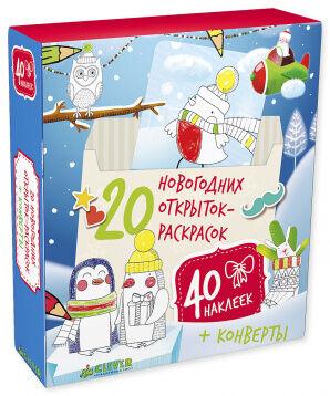 НГ. 20 новогодних открыток-раскрасок с наклейками