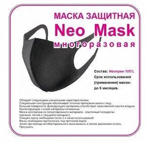 Комплект из 5 неопреновых масок