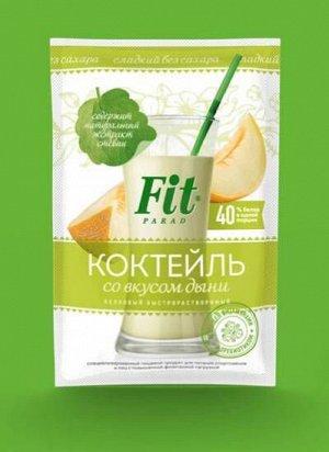 ФитПарад Коктейль белково-углеводный, пакет-саше (30 гр.)