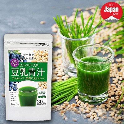 🔥Вся Азия! Красота из Тая, здоровье Японии. Карбокситерапия — Сок Аодзиру! — БАД