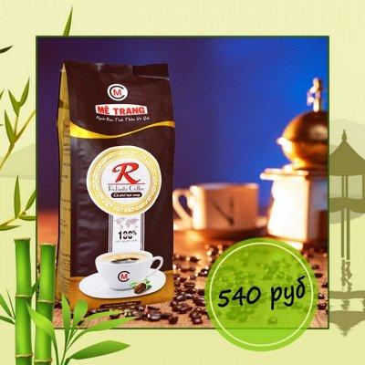 ️Вкусный Вьетнам 134 НОВИНКИ ТУТ!ПОПРОБУЙ НОВОЕ!  — Кофе в зернах. Цены падают! — Кофе в зернах