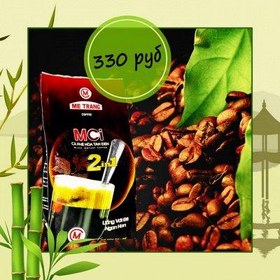 ️Вкусный Вьетнам 134 НОВИНКИ ТУТ!ПОПРОБУЙ НОВОЕ!  — Любимый растворимый. Топ низких цен!!!! — Растворимый кофе