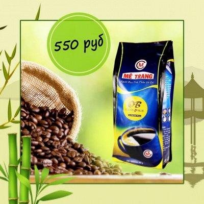 ️Вкусный Вьетнам 134 НОВИНКИ ТУТ!ПОПРОБУЙ НОВОЕ!  — Молотый! Вкусная цена.. — Молотый кофе