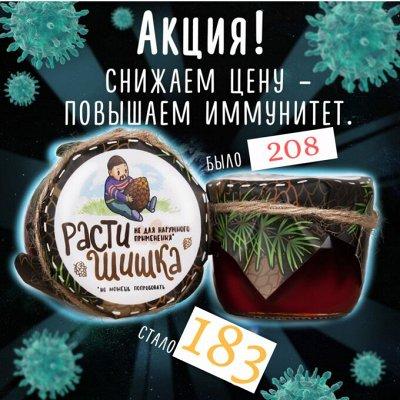 🍫Вкусные подарки на любой праздник в наличии! 🍫🎁 — *НОВИНКА* Варенье — Ягоды и грибы