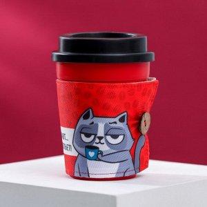 "Термостакан ""Кофе сам себя не попьёт"", 340 мл"