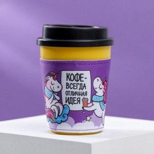 """Термостакан """"Кофе всегда отличная идея"""", 340 мл"""