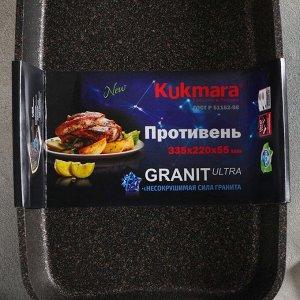 Противень Granit Ultra, 335х220х55 мм, АП линия