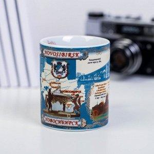 Кружка «Новосибирск. Достопримечательности», 300 мл