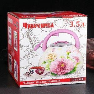 Чайник эмалированный со свистком «Чудесница. Хризантема», 3,5 л