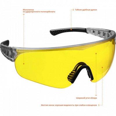 🥕Наша ДАЧА — Очки, маски защитные — Инструменты и оборудование