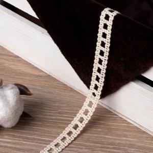 Кружево вязаное, 13 мм ? 15 ± 1 м, цвет бежевый