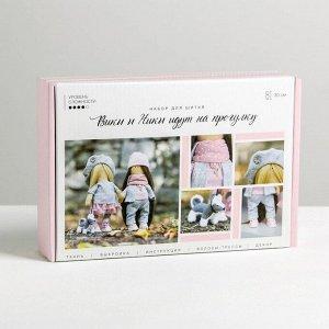 Интерьерные куклы «Подружки Вики и Ники- на прогулку» набор для шитья, 15,6 ? 22.4 ? 5.2 см    47167