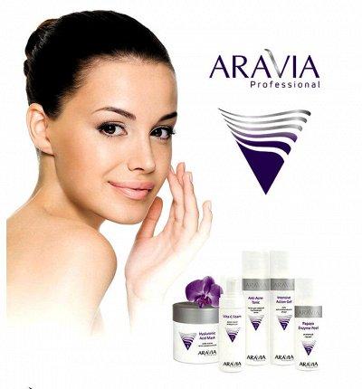 Салонная косметика ARAVIA — для лица и тела