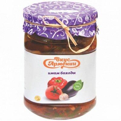 💥Оливковое масло Испания! Натур. паштеты! Армения!  — Консервированные овощи из Армении — Овощные и грибные