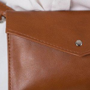 Сумка поясная, отдел на кнопке, цвет коричневый