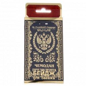 Бирка на чемодан «Чемодан президента»