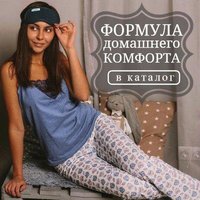 Женские штучки * Домашний трикотаж, одежда повседневная