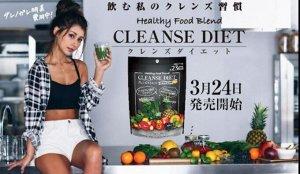 Очищающая диета, Япония, 150 гр