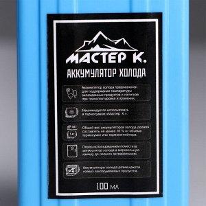 """Аккумулятор холода """"Мастер К"""", 100 мл, синий, 10.5?5.6?2.3 см"""