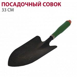 Посадочный Совок 33 см