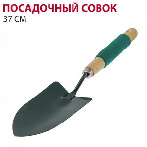 Посадочный Совок 37 см