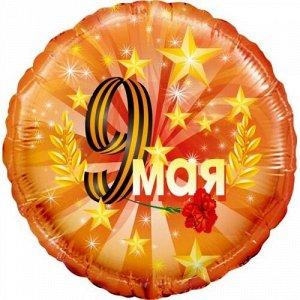 Воздушный шар фольгированный 18''/46 см круг 9 мая, оранжевый, в упаковке
