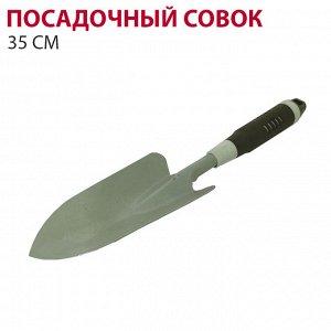 Посадочный Совок 35 см