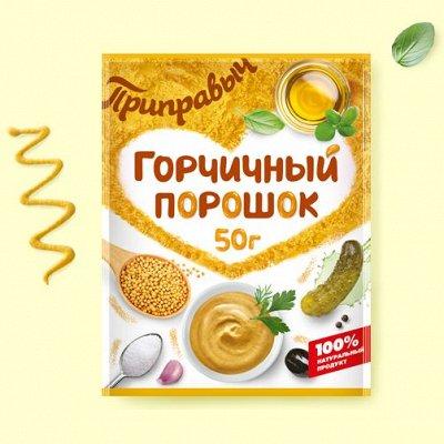 Мельницы «Приправыч» мелют «как надо» - без нервотрёпки! — NEW! Специи, пряности — Для овощей и салатов