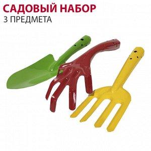 Садовый набор 3 предмета