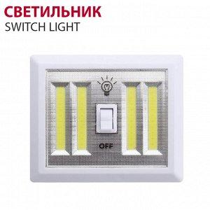 Светильник COB LED Switch Light