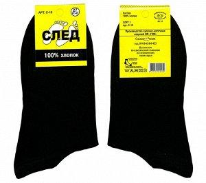 Мужские носки ВУ След C-10 хлопок чёрные гладкие