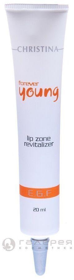 Крем для ухода за губами / Lip Zone Treatment FOREVER YOUNG 20 мл