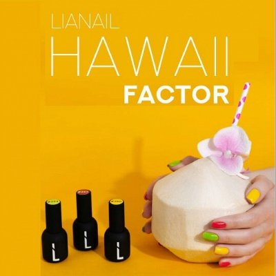 Все для маникюра - LIANAIL,ONIQ,COCLA  и BEAUTY  FREE.    (1 — Новая коллекция Hawaii Factor — Гель-лаки и наращивание