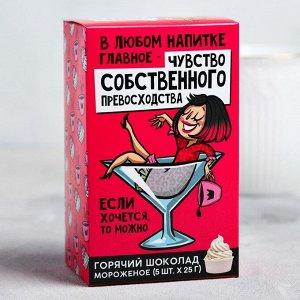 Горячий Шоколад молочный «Чувство собственного превосходства»: со вкусом мороженого, 25 г ? 5 шт.