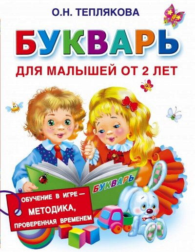 Учебники-2020/32 — Дошкольникам — Учебная литература