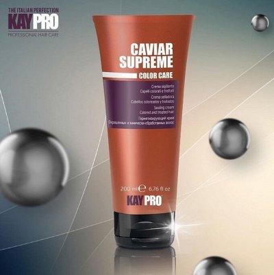 KAY PRO - Профессиональный бренд по уходу за волосами!