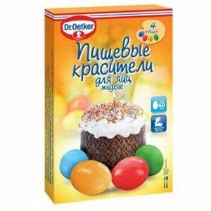 Д-р Оеткер Красители 20 мл (1/30) пищевые жидкие для яиц