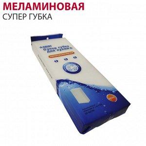 Меламиновая супер губка 27x10x3 см