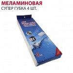 Меламиновая супер губка 4 шт. 10x7x3 см