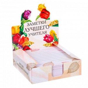 """Бумага для записей в коробке """"Заметки лучшего учителя"""", 250 листов, размер листа 9 х 9 см"""