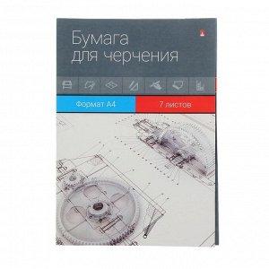 Папка для черчения А4, 7 листов, блок 140 г/м2