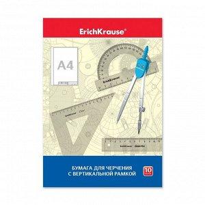 Папка для черчения, А4, 10 листов, ErichKrause, 200 г/м2, вертикальная рамка, маленький штамп