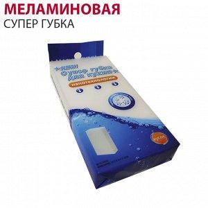 Меламиновая супер губка 13,5x6,5x2 см