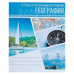 Тетрадь предметная «Коллаж», 48 листов в клетку «География» со справочным материалом, обложка мелованный картон, блок офсет