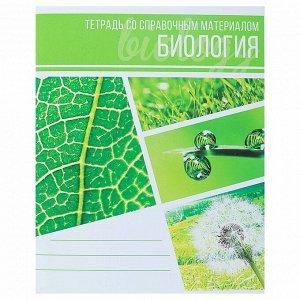 Тетрадь предметная «Коллаж», 48 листов в клетку «Биология» со справочным материалом, обложка мелованный картон, блок офсет