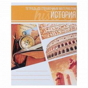 Тетрадь предметная «Коллаж», 48 листов в клетку «История» со справочным материалом, обложка мелованный картон, блок офсет
