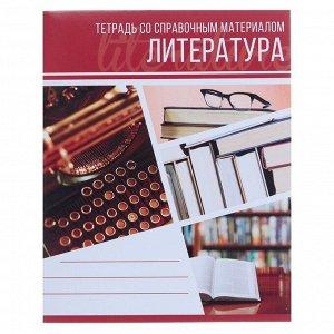 Тетрадь предметная «Коллаж», 48 листов в линейку «Литература» со справочным материалом, обложка мелованный картон, блок офсет