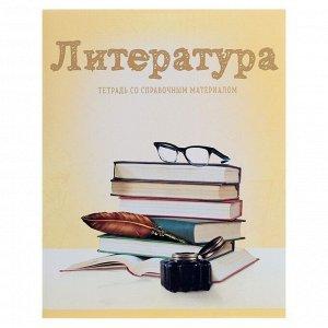 Тетрадь предметная «Предметы», 36 листов в линейку «Литература» со справочным материалом, обложка мелованный картон, блок офсет