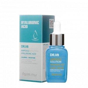 Сыворотка с гиалуроновой кислотой  DR.V8 Ampoule Solution Hyaluronic Acid